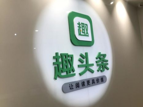 Jinri Toutiao rival Qutoutiao reduces IPO financing volume by nearly 50% | Digital Asia | Latest Technology News