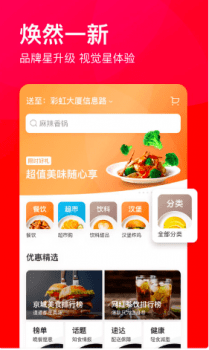 Baidu Waimai rebrands as Star.Ele to target at higher-end food delivery market | Digital Asia | Latest Technology News